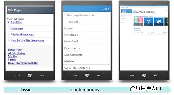 移动浏览器视图 - 经典、现代和全屏 UI