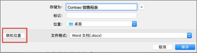带圆圈的联机位置按钮与 Word for Mac 2016 中的保存文件对话框