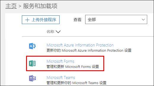 Microsoft 窗体管理设置