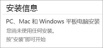 """""""安装信息""""部分列出你从此帐户安装了 Office 的计算机。 如果你尚未从此帐户安装 Office,你将看到""""你尚未使用任何安装""""。"""