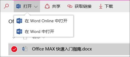 """新体验文档库中""""打开""""菜单的屏幕截图。"""
