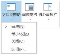 """在""""文件夹窗格""""菜单上,已选中""""普通""""。"""