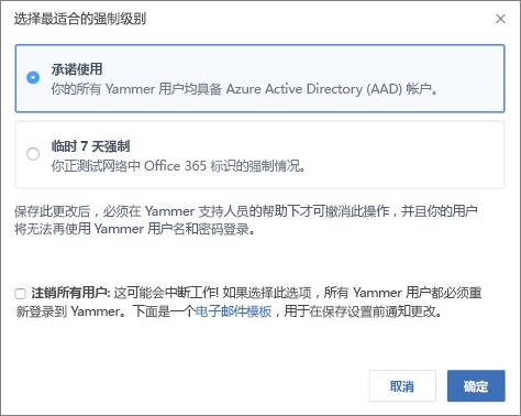 一张屏幕截图,内附显示 Office 365 登录强制级别的确认对话框。