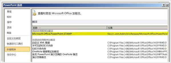 "PowerPoint 选项,突出显示""STAMP 加载项""的""加载项""屏幕"