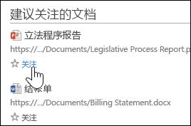 """选择推荐的任何文档下方的""""关注"""",将把该文档添加到 Office 365 中你的""""关注的文档""""列表中。"""