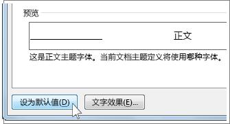 """""""字体""""对话框中的""""设为默认值""""按钮"""
