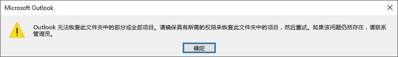 恢复已删除邮件错误