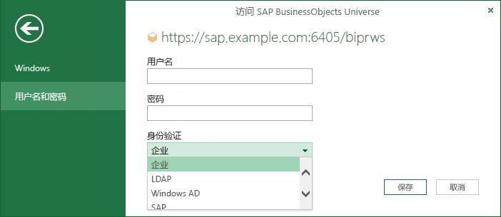 访问 SAP