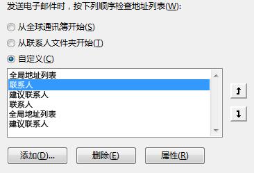 可以使用箭头定义 Outlook 访问通讯簿的顺序。