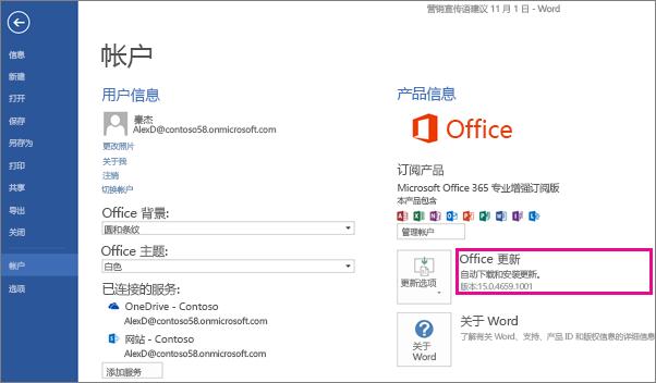在 Word 中检查 Office 更新