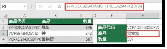如果在查找值大于 255 个字符时使用 INDEX/MATCH,需要以数组公式的形式输入该值。单元格 F3 中的公式为 =INDEX(B2:B4,MATCH(TRUE,A2:A4=F2,0),0),是通过按 Ctrl+Shift+Enter 输入的