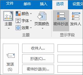 """若要打开""""密件抄送""""框,请打开新邮件,选择""""选项""""选项卡,然后在""""显示字段""""组中选择""""密件抄送""""。"""