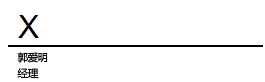 Word 中的签名行以 X 指示签名位置
