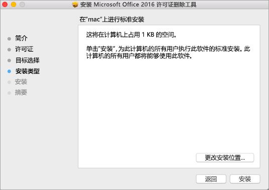 若要删除许可证工具上,单击安装。