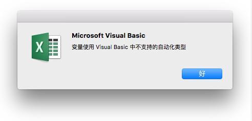 Microsoft Visual Basic 错误:变量使用 Visual Basic.中不支持的 Automation 类型。