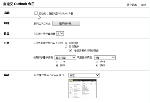 """在 Outlook 中,显示可用于启动、 邮件、 日历、 任务和样式的选项的自定义 Outlook 今日窗格的屏幕截图。光标指向的复选框""""启动时,直接转至 Outlook 今天""""。"""