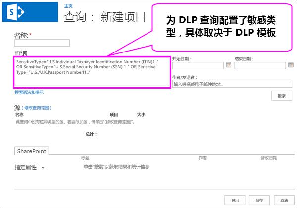DLP 查询包含敏感信息的类型
