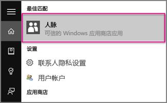 """在 Windows 10 中键入""""联系人"""""""