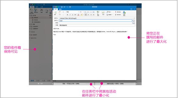 整个底部任务栏中消息、收件箱和选项卡处于活动状态的全屏幕视图
