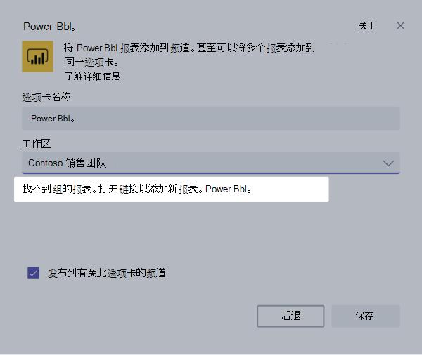 PowerBI 选项卡上的设置对话框