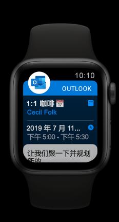 显示 Outlook 即将到来的日历约会的 Apple Watch
