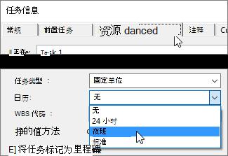 """""""任务信息""""对话框"""