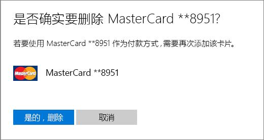 """""""验证""""页面,用于删除信用卡。"""