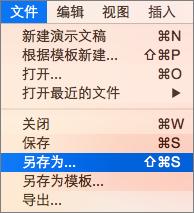 显示文件 > 将另存为菜单上,在 PowerPoint 2016 for mac。