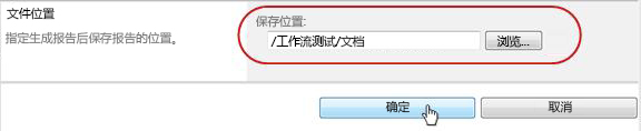 """在文件保存位置单击""""确定"""""""