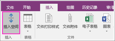 "OneNote 2016 中的""插入空间""按钮的屏幕截图。"