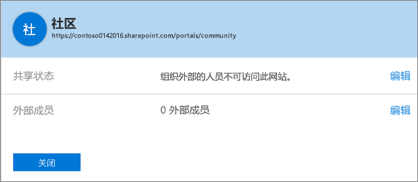 """已关闭共享的特定网站集""""共享状态""""对话框。"""