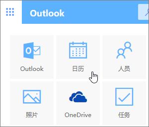 """屏幕截图显示选中的""""日历""""磁贴。"""