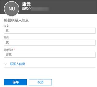 """键入该用户的新名称,然后选择""""保存""""。"""