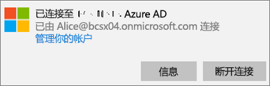 """在""""连接到 Azure AD""""对话框单击或点击信息。"""