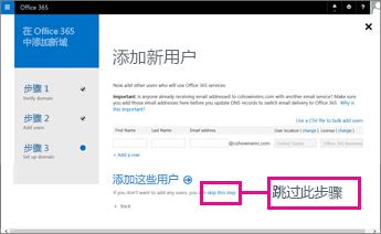 """在 Office 365""""添加新用户""""页面上选择跳过此步骤"""