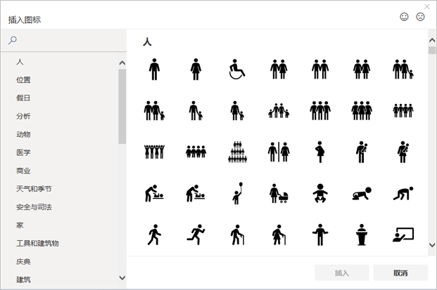 可在 Office 的图标库中选择一个图标进行插入