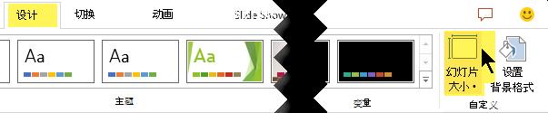 """""""幻灯片大小"""" 按钮位于工具栏功能区的 """"设计"""" 选项卡的最右端"""