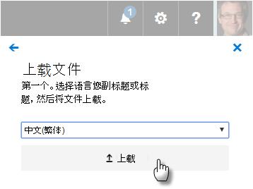 上载 webvtt 文件的用户界面。