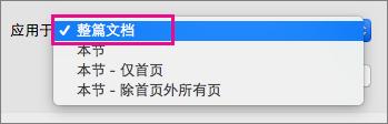 """""""应用于""""菜单,突出显示""""整篇文档""""。"""