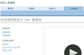 联系人数据库模板的入门屏幕