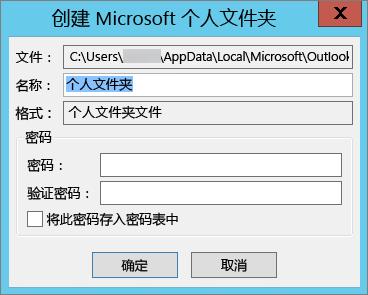 """如果不想用密码保护 .pst 文件,选择""""确定""""。"""