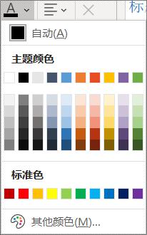 一张屏幕截图,显示主菜单中的字体颜色选项。