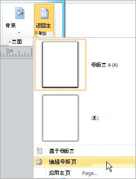 选择母版页菜单上的编辑母版页