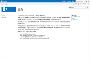企业 Wiki 网站模板