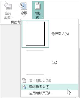 "Publisher 中""编辑母版页""下拉列表的屏幕截图。"
