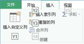 查询编辑器功能区快捷键提示