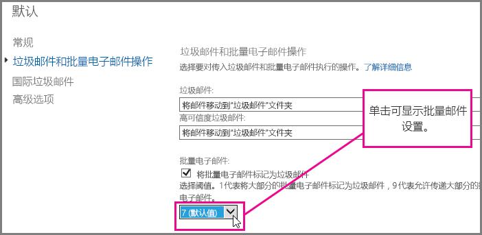 在 Exchange Online 中设置批量邮件筛选器