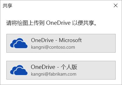 如果尚未将绘图保存到 OneDrive 或 SharePoint,Visio 将提示执行该操作。