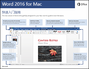 Word 2016 for Mac 快速入门指南