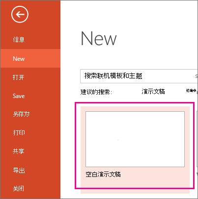 """在 """"新建"""" 屏幕上,选择 """"空白演示文稿""""。"""